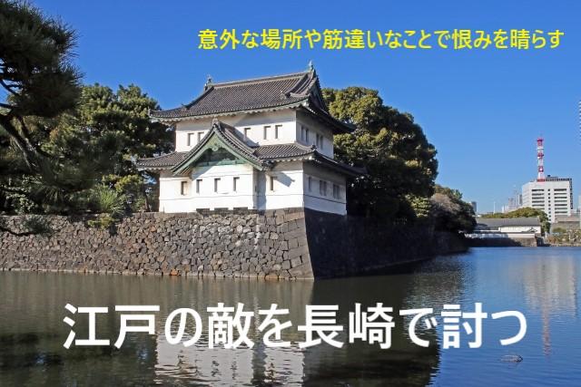 江戸の敵を長崎で討つ