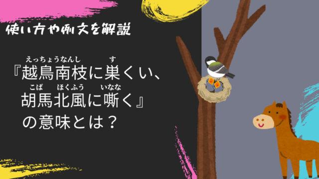 「越鳥南枝に巣くい、胡馬北風に嘶く」の意味とは?使い方や例文を解説