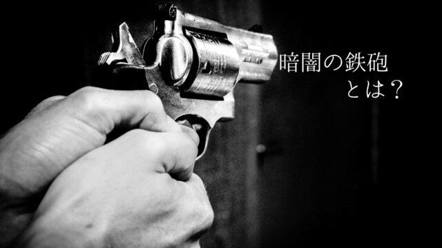 暗闇の鉄砲