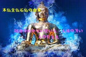 木仏金仏石仏