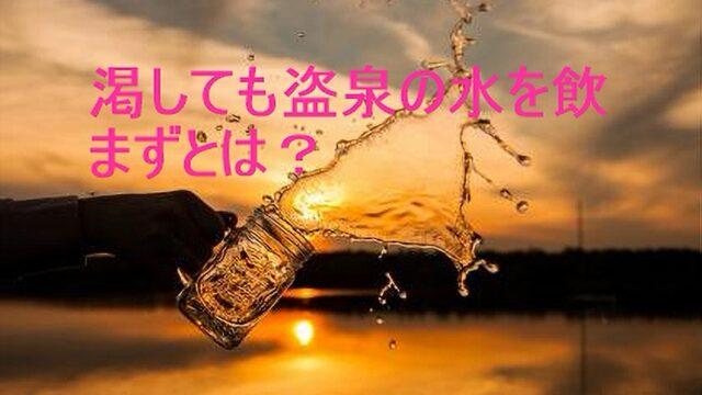 渇しても盗泉の水を飲まず