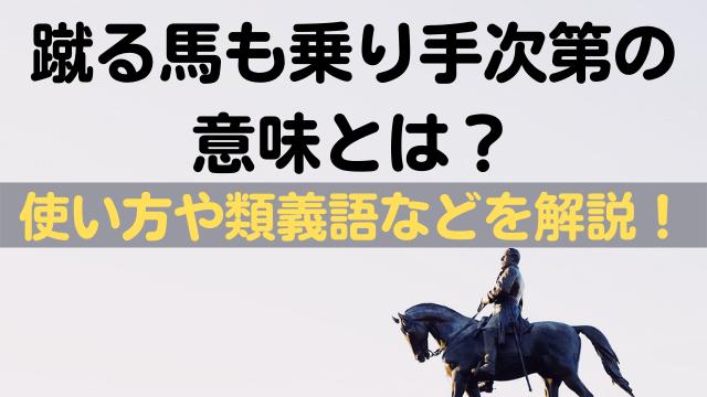 蹴る馬も乗り手次第の意味とは?