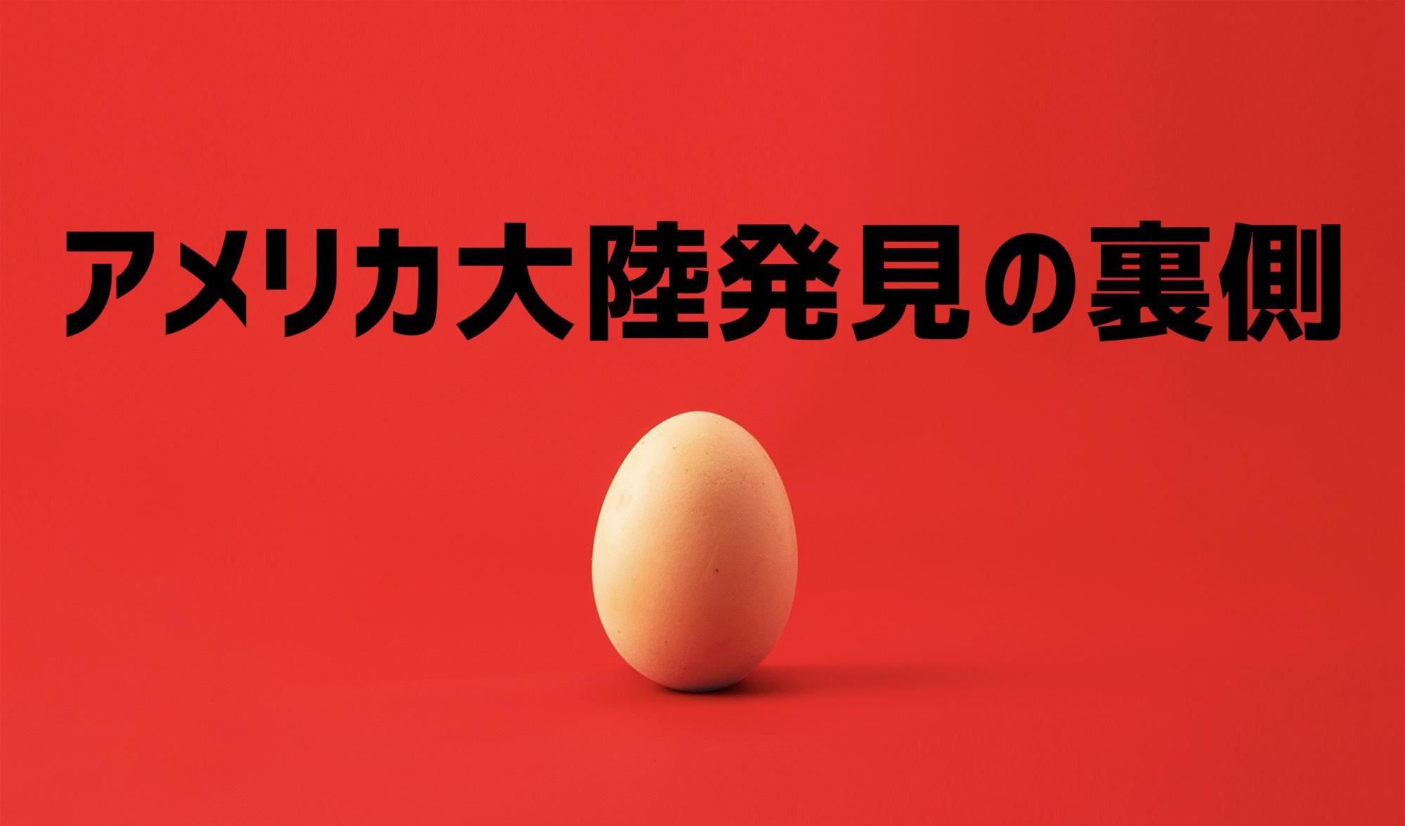 コロンブスの卵 アメリカ大陸