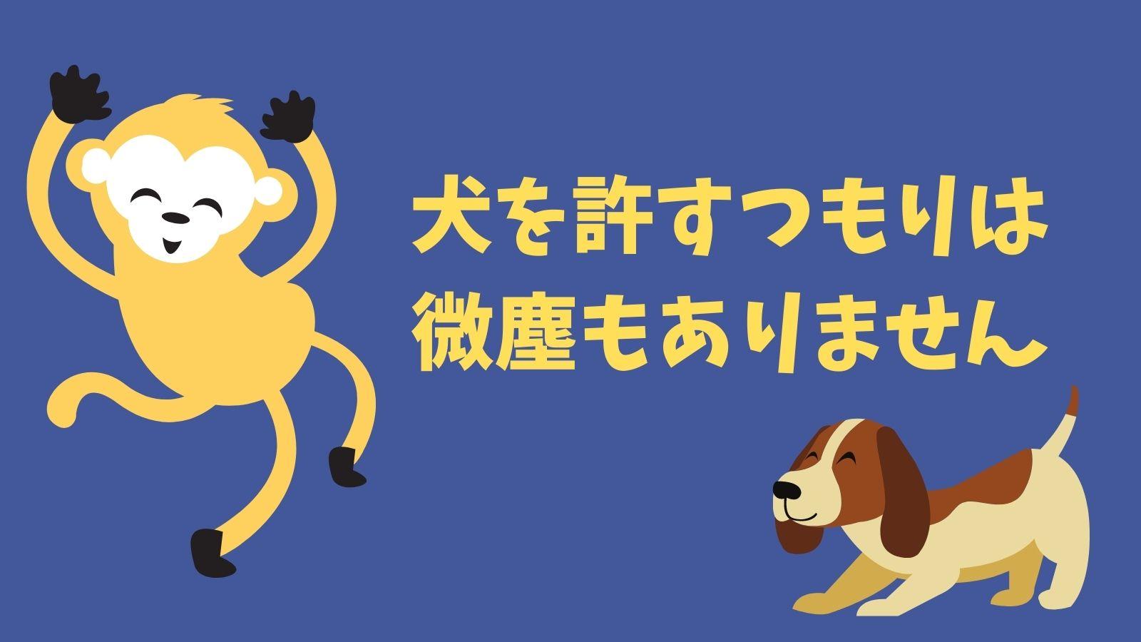 犬猿の仲 例文