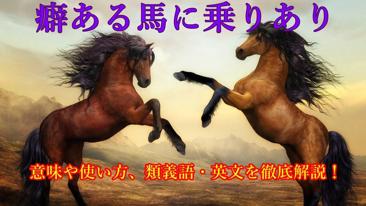 癖ある馬に乗りあり