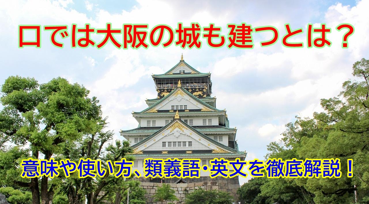 口では大阪の城も建つ