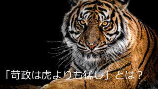 苛政は虎よりも猛し