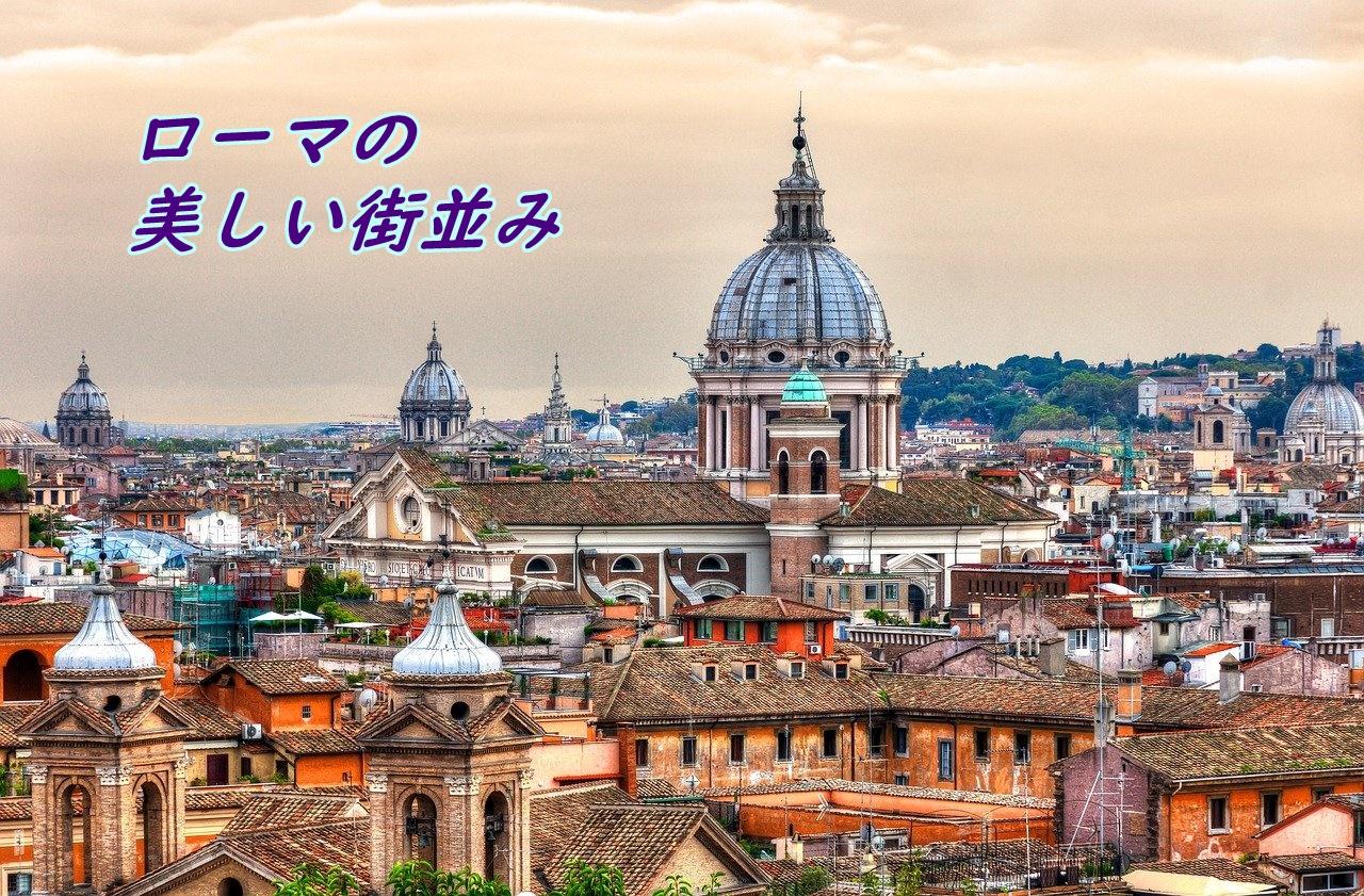 ローマの美しい街並み