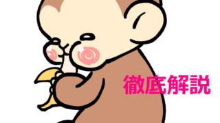 猿 尻笑い