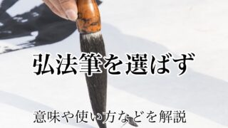 弘法筆を選ばす